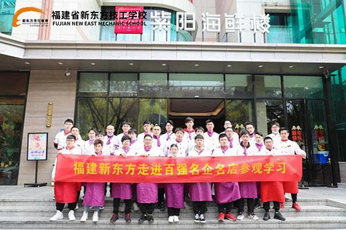 企业参观|福州新紫阳大酒店,我们来啦!