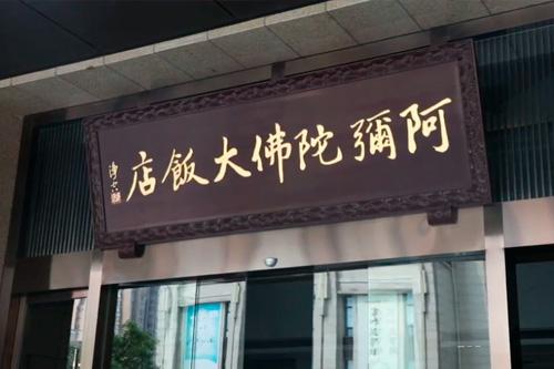 <b>在线参观阿弥陀佛大饭店</b>)