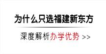 学厨师只选福建新东方烹饪学校