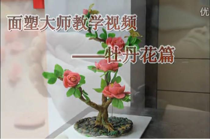 牡丹花篇――福建新东方面塑大师教学视频