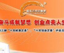 新东方烹饪教育2012年就业系统十件大事盛大揭晓②)