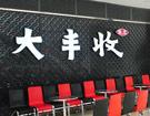 福建省大丰收餐饮有限公司   福建新东方厨师学校合作单位)