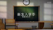 福建新东方烹饪培训学校新生入学季:有梦就勇敢追