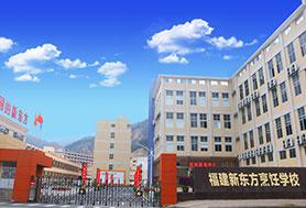 福州新东方新校园展示