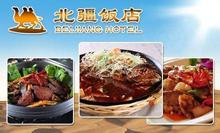 【招聘快讯】北疆饭店需要你的身手