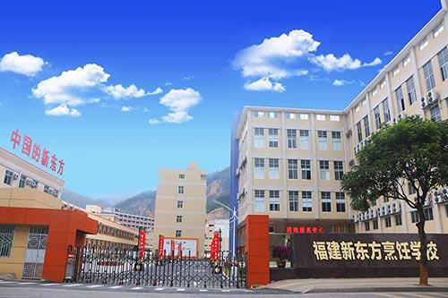 福建新东方烹饪学校的时代使命