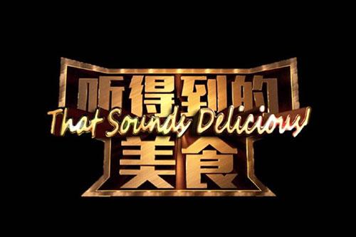 《听得到的美食2》让西点成为一种甜蜜生活方式