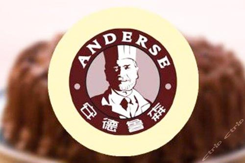 【招聘快讯】安德鲁森食品有限公司