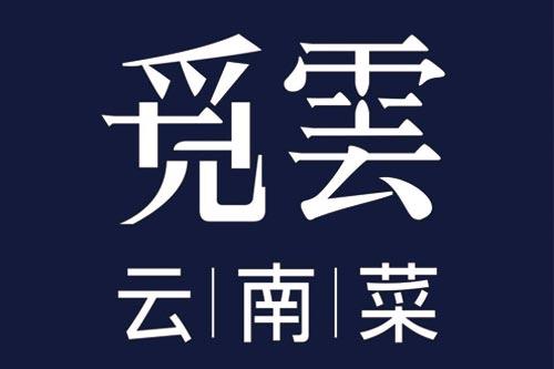 【招聘快讯】觅云・云南菜招聘简章)