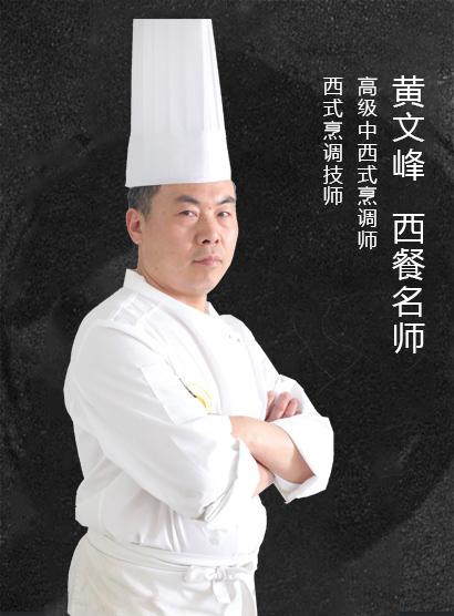 中餐名师 --黄文峰