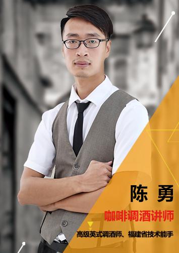 陈勇   新东方调酒名师