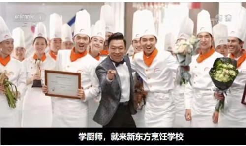 实施职业技能提升行动,新东方烹饪教