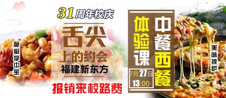 7月27日来福建新东方烹饪学校体验最高可获得6000元助学金!
