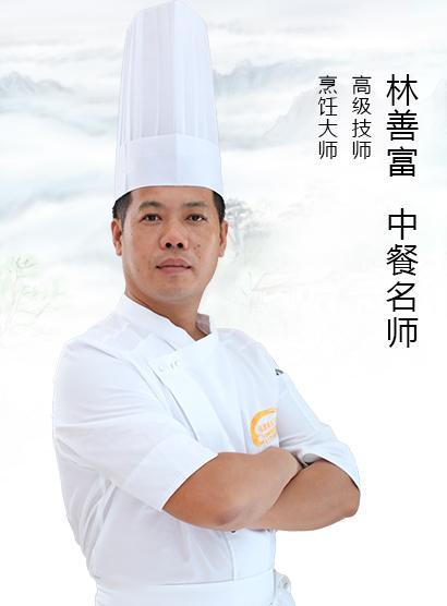 中餐名师-林善富