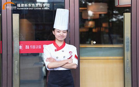福建新东方烹饪学校成功学子| 李露梅:你有多自律,就有多