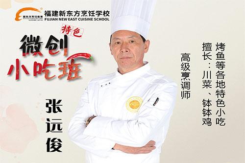 福建新东方烹饪学校有速成班吗?