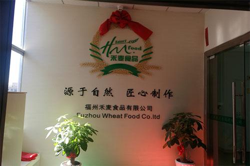 【招聘专讯】福州禾麦食品有限公司