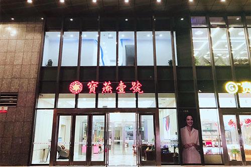 【招聘专讯】宝燕集团有限公司创始招聘啦!)