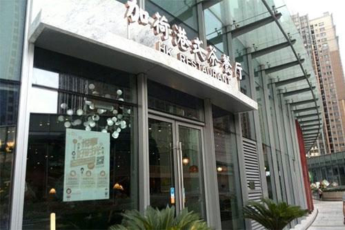 【招聘专讯】港式茶餐厅招兵买马啦!)