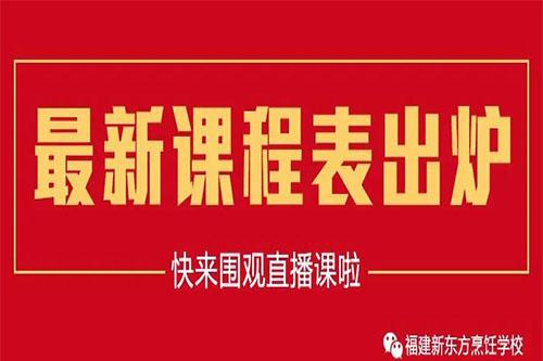 福建新东方直播新课表出炉,请各位同学注意查收!)