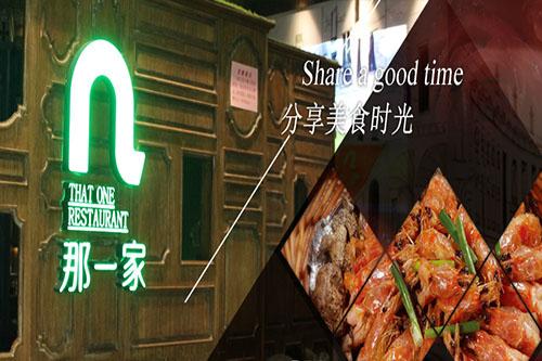 【招聘专讯】那一家餐饮有限公司招聘啦!