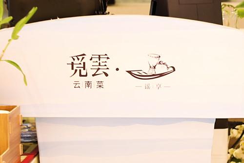 <b>觅云云南菜</b>)