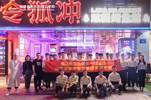 福建令狐冲餐饮集团专场宣讲会和门店参观活动圆满结束!)