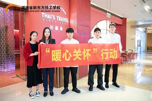 学子回访丨福建新界餐饮有限公司毕业学子暖心关怀活动圆满结束