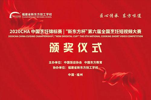 """""""新东方杯""""第六届全国烹饪技能大赛(福州赛区)颁奖圆满落)"""