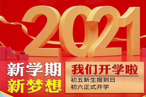 开学季丨福建省新东方技工学校2021春季报名火热进行中!)