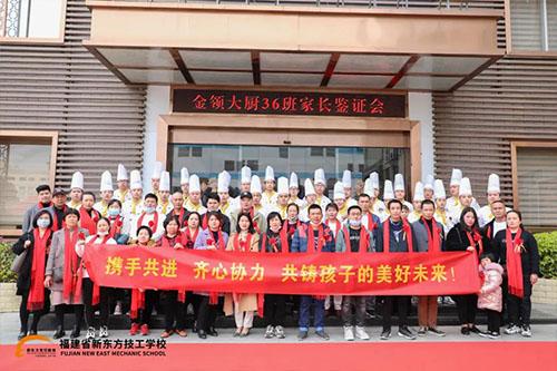 一场家长见面会,惊动了福建省新东方技工学校