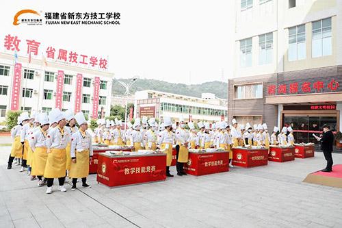 技能风采丨福建省新东方技工学校金领大厨专业