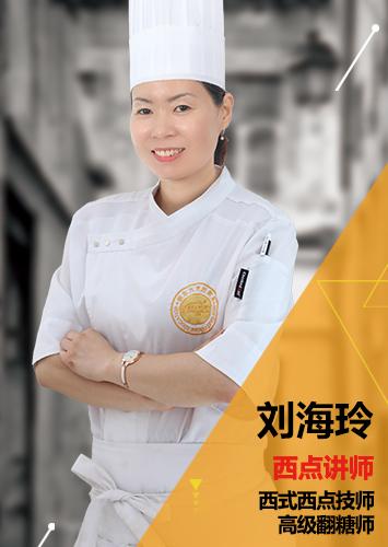 <b>烘焙,翻糖蛋糕名师-刘海玲</b>