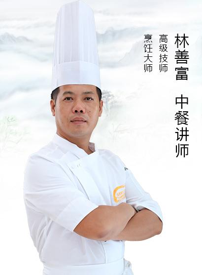 中餐老师-林善富