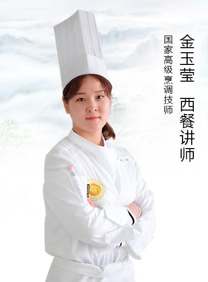 西餐烹调师-金玉莹