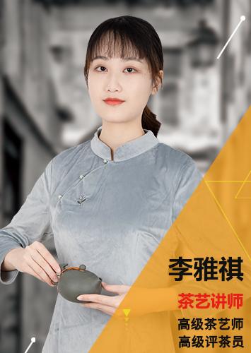 <b>李雅祺</b>