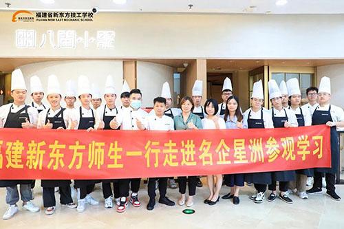 福建新东方走进福建星洲餐饮管理有限公司参观学习!