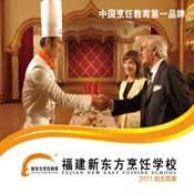 2011年招生简章                福建新东方烹饪学校