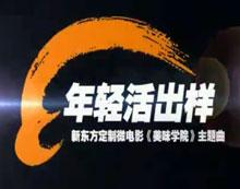 新东方烹饪教育24周年庆典:歌舞表演《年轻活出样》