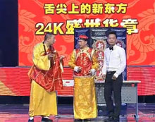 新东方烹饪教育24周年庆典:小品《新东方大酒楼》