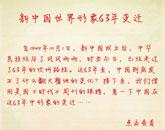 2012年国庆――新中国世界形象63年变迁