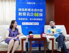 福州新东方:搜狐教育走进中国教育名企―对话新华教育集团(5)