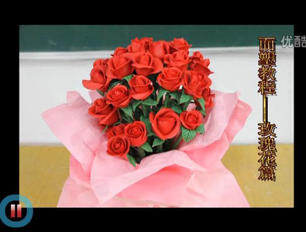玫瑰花篇――福建新东方面塑大师教学视频
