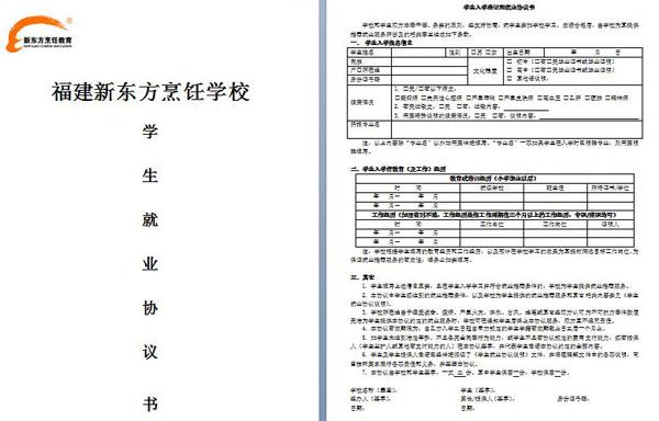 求职就业协议书,就业协议书样本