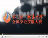"""第三届""""新东方杯""""全国烹饪大赛回顾视频"""