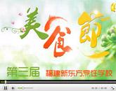 这个春天与美食有约:福建新东方烹饪学校第三届美食狂欢节