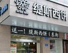 福建缇斯食品有限公司   福建新东方厨师学校合作单位