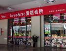 love&me蛋糕会所   福建新东方烹饪学校合作单位