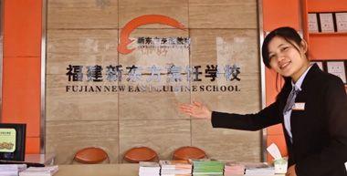 <b>福建新东方烹饪学校在线参观宣传片</b>