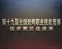 十九届全国烘焙竞赛即将在福建新东方开赛